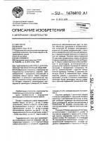 Патент 1676810 Гидравлический пресс для производства огнеупорных изделий