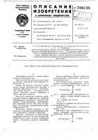 Патент 706130 Собиратель для флотации несульфидных руд