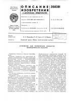 Патент 358381 Патент ссср  358381