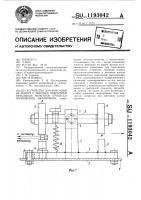 Патент 1193042 Устройство для фиксации на дороге с твердым покрытием начальных моментов процесса торможения автомобиля