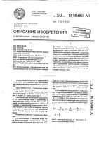 Патент 1815480 Устройство для охлаждения пара