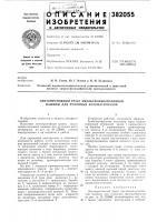 Патент 382055 Лентопротяжный тракт эмульсионно-поливной машины для рулонных фотоматериалов
