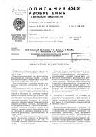 Патент 404151 Грщ