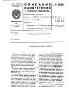 Патент 747648 Токоподводящий мундштук