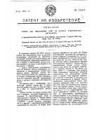 Патент 14807 Станок для прессования плит из рыхлых строительных материалов