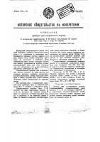 Патент 34981 Прибор для исправления курсов