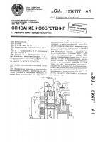 Патент 1576777 Энерготехнологический агрегат
