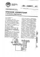 Патент 1426877 Устройство для регулирования скорости тепловоза с гидравлической передачей