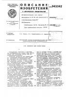 Патент 943342 Сепаратор для хлопка-сырца