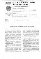 Патент 411286 Патент ссср  411286