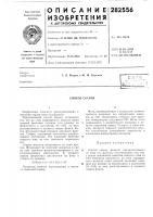 Патент 282556 Способ сварки