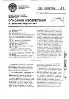Патент 1530775 Способ разработки торфяного месторождения