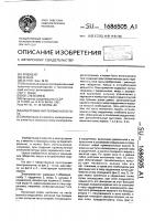 Патент 1686505 Электромагнит переменного тока