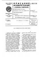 Патент 921116 Устройство тастатурного набора номера