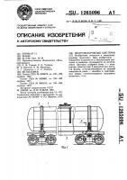 Патент 1265096 Железнодорожная цистерна