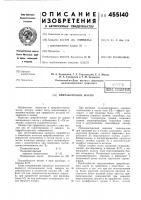 Патент 455140 Приработочное масло