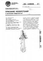 Патент 1259238 Рычаг регулируемой длины