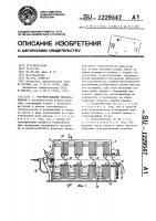 Патент 1229547 Регенеративный теплообменник