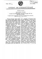 Патент 10584 Паросиловая установка