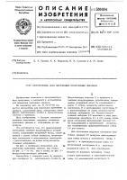 Патент 500094 Автомобиль для перевозки понтонных звеньев