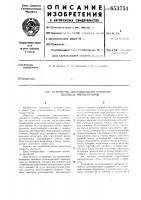 Патент 653751 Устройство дистанционного контроля линейных регенераторов