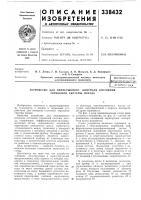 """Патент 338432 Всесонэзная п ,й 'stin' я г ;.л • г у t; f."""" u t: ^ ^^^44:^lf.(s&5''1блиот?ка"""