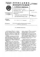 Патент 774881 Кольцевой кантователь