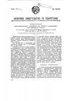 Патент 39318 Транспортирующее устройство для стеблей к однобарабанной трепальной машине