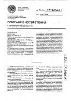 Патент 1719466 Очиститель волокнистого материала