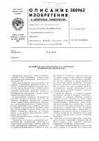 Патент 380963 Устройство для испытания и калибровки уровиемеров жидкостей