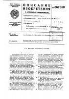 Патент 861680 Двигатель внутреннего сгорания