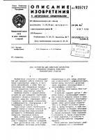 Патент 925717 Устройство для измерения параметров тормозного процесса колесного транспортного средства