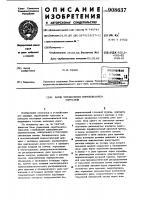Патент 908637 Блок управления опробованием тормозов