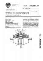 Патент 1693685 Магнитопровод электрической машины