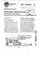 Патент 1159749 Установка для автоматической сборки и сварки обечаек
