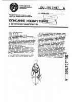 Патент 1017897 Устройство для захвата слитка