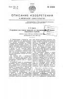 Патент 55281 Устройство для отвода жидкости из двухцилиндрового насоса внутреннего горения