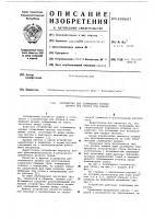Патент 609607 Устройство для совмещения кромок листов при сборке под сварку