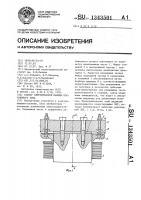 Патент 1343501 Статор электрической машины постоянного тока