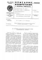 Патент 946869 Установка для сварки продольных швов цилиндрических обечаек