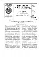 Патент 158549 Патент ссср  158549
