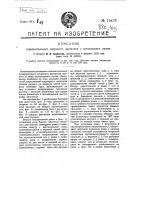 Патент 15471 Горизонтальный ветряный двигатель с качающимся валом