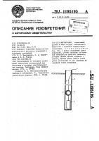 Патент 1195195 Мерзлотомер