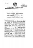 Патент 10966 Подвижная установка для добычи и переработки торфа в кирпичи