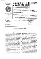Патент 888277 Статор электрической машины
