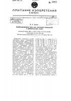 Патент 63912 Комбинированная печь для отопления помещения и приготовления пищи