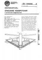 Патент 1086086 Рабочее оборудование каналокопателя