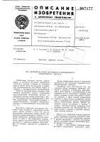 Патент 987177 Замковая опора вставного скважинного штангового насоса