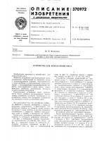 Патент 370972 Устройство для измельчения мяса
