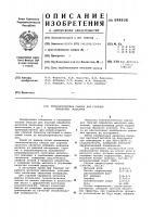 Патент 598928 Технологическая смазка для горячей обработки металлов